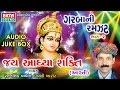 Ratansinh Vaghela Aarti Garba Ni Ramzat Part 2 mp3