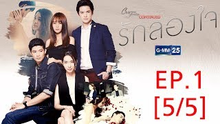 Club Friday To Be Continued ตอนรักลองใจ EP.1 [5/5]