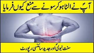 Latest Scientific Research On Sleep - What Happens When You Sleep on Stomach Urdu Hindi