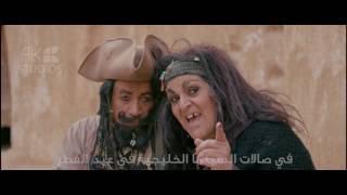 برومو فيلم طفاش والأربعين حرامي