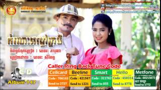 Khemarak Sereymon, Sunday CD Vol 147 Nonstop, Khmer Song
