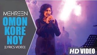 MEHREEN - OMON KORE NOY [LYRICS VIDEO]