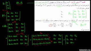 دستگاه معادلات خطی ۰۹ - دستور کرامر