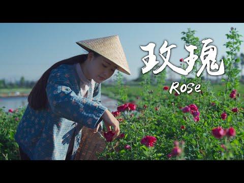玫瑰花酱——苍山洱海边的独特香甜【滇西小哥】