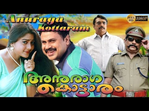 Xxx Mp4 Anuragakottaram Malayalam Full Movie അനുരാഗകൊട്ടാരം Dileep Jagathi Comedy Movie Upload 2016 3gp Sex