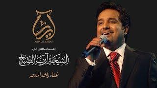 راشد الماجد – آريا الصباح (النسخة الأصلية)   علي الخوار