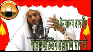 Bangla Tafsir Surah Al Imran Part-04 (সূরা আল ইমরান) By Sheikh Motiur Rahman Madani