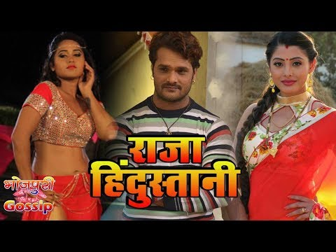 Xxx Mp4 राजा हिंदुस्तानी भोजपुरी Raja Hindustani Khesari Lal Kajal Sanchita Bhojpuri Movie Trailer 3gp Sex