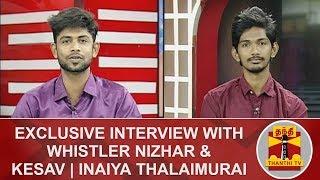 Exclusive Interview with Whistler Nizhar & Kesav  | Inaiya Thalaimurai | Thanthi TV