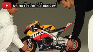 โคตรน่าขี่ Honda Minibike RC212V NSR500 NR750 จิ๋วแต่แจ๋ว (19 มิ.ย.61)  motorcycle tv thailand