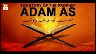 Nuzool-e-Hazrat Adam A.S - ARY Qtv