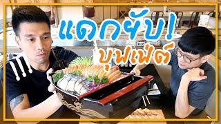 นักกินระดับประเทศ ... ถล่มยับ! บุฟเฟ่ต์อาหารญี่ปุ่น (Kin Sushi) | แดรกแมน EP.41
