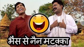 भैंस से नैन मटक्का | Bhains Se Nain Matakka | Hindi Jokes | Funny Comedy Videos 2019