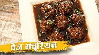 Veg Manchurian Recipe | वेज मंचूरियन | Veg Manchurian Gravy Recipe In Hindi | Abhilasha