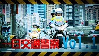 邰智源KID「一日交警」抓酒駕、開單來真的-交通警察上篇【一日系列第十九集】