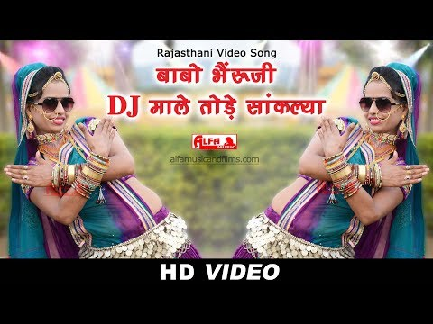 Xxx Mp4 Rajasthani Video Song Babo Bheruji DJ Maale Tode Sanklya Rajasthani Songs HD Video 2017 3gp Sex