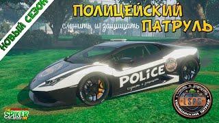 скачать мод на гта 5 на полицейский патруль - фото 3
