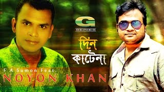 Din Kate Na | by Noyon Khan | Album Din Kate Na | Official Music Video