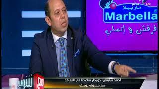 أحمد سليمان: مرتضي منصور وصفني بالمحترم عندما تهربت من تنفيذ أحد مطالبه - مع شوبير