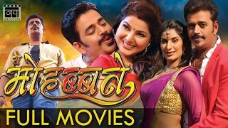 Ye Mohabbatein Bhojpuri Movie | Ravi Kishan, Poonam Dubey Bhojpuri Full Movies 2017 | Nav Bhojpuri