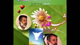 قدرت حضرت جبرئیل ع  شیخ محمد صالح پردل   Mohammad Saleh Pordel