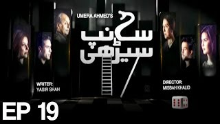 Saanp Seerhi - Episode 19 | Express Entertainment