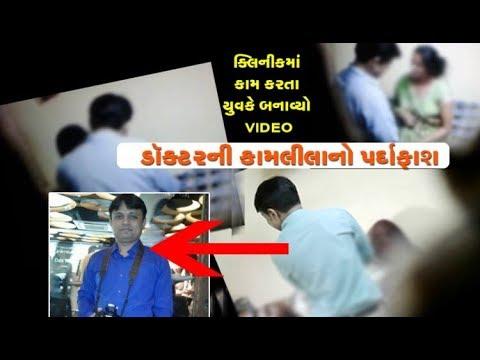 Xxx Mp4 Vadodara Watch Sex Scandal Expose Of Dr Pratik Joshi Expose By His Employee Vtv News 3gp Sex