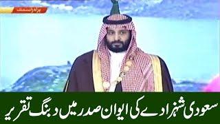 Saudi Crown Prince Muhammad Bin Salman Speech In President House Pakistan