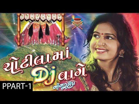 Xxx Mp4 Kinjal Dave Nonstop Chotila Ma DJ Vaage Part 1 Gujarati DJ Songs 2016 Chamunda Maa Songs 3gp Sex