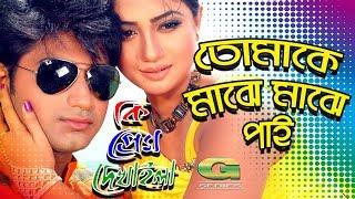 Tomake Majhe Majhe Pai || ft Bappi, Anchol | by Kona and Tausif | Ki Prem Dekhaila