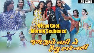 Utsav Geet | Gujarati Movie Song 2017 | Vikram Thakor, Tejal Thakor, Shilpa Thakor