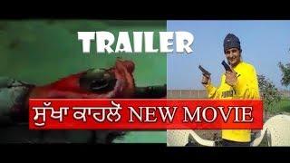 The Sharp Shooter Sukha Kahlon Movie Trailer 2017 Google india insurence bank