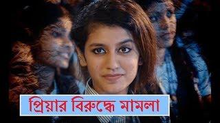 Priya Prakash Varrier | The case against Priya Prakashan | But why?