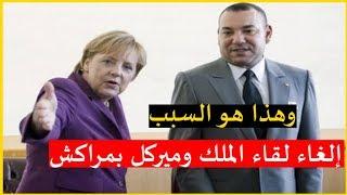 ميركل تصل إلى مراكش وإلغاء لقائها مع  جلالة الملك محمد السادس