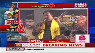 TDP Leader Speech @ Delhi Tho Dhee Andhra Tho Ready Meeting | Visakhapatnam | Mahaa News