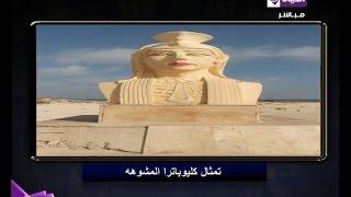 """مفتاح الحياة - """"إيمان عز الدين"""" تعرض صوره لتمثال """"كليوباترا"""" المشوه وتعلق """"دى """"كيلو"""" أى حاجة"""