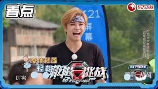 《极限挑战4》第7期:黄磊带领啦啦队上场  女生气势也不输【东方卫视官方高清】