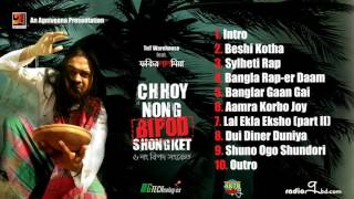 6 No Bipod Songket | Fokir Lal Miah | Full Album | Audio Jukebox