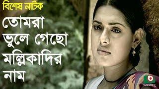 Bangla Natok | Tomora Vule Geso Mollikadir Nam | Sojol, Rounok Hasan, Tisha,