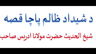 PASHTO BAYYAN DA SHIDAAD ZALIM QISSA BY SHAIKH IDREES SAHIB