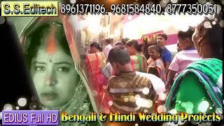 Edius Bengali Full HD Body Projects .........Aye Bodhu Aye ........ S.S.Editech 8961371196