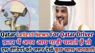Qatar Letest News Updates For Qatar Driver In Hindi Urdu,,By Raaz Gulf News