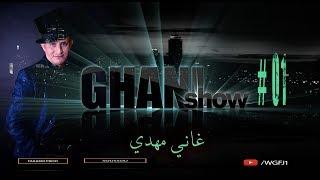 GHANI SHOW EP#01