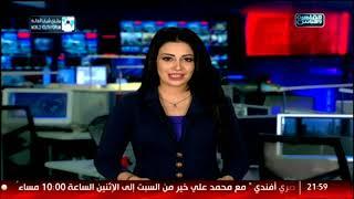 نشرة العاشرة من القاهرة والناس 6 نوفمبر