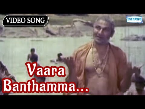 Vaara Banthamma - Bhagyavantha - Kannada Hit Songs