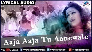 Aaja Aaja Tu Aanewale Full Song With Lyrics | Rajkumar | Anil Kapoor & Madhuri Dixit