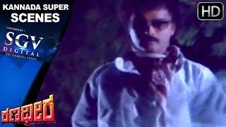 Ravichandran hugs Kushboo tightly | Kannada Scenes | Ranadheera Kannada Movie