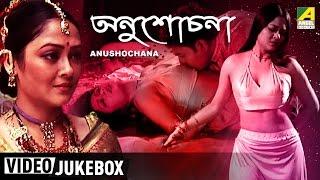 Anusochana   Bengali Movie Songs Video Jukebox   Rupanjana