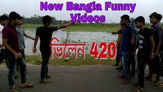 Bangla Funny War Videos 2017 || ভিলেন 420 || Bangla short movie || New Prank videos