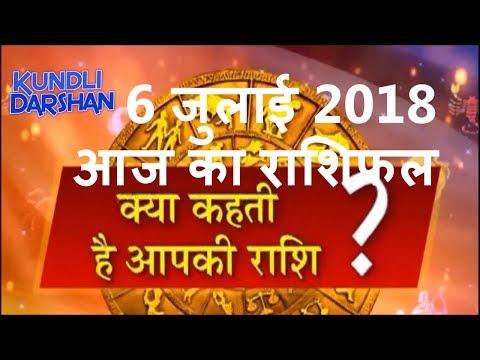 Aaj Ka Rashifal, 6 July 2018 Rashifal, आज का राशिफल, 6 July 2018, राशिफल 6 जुलाई 2018